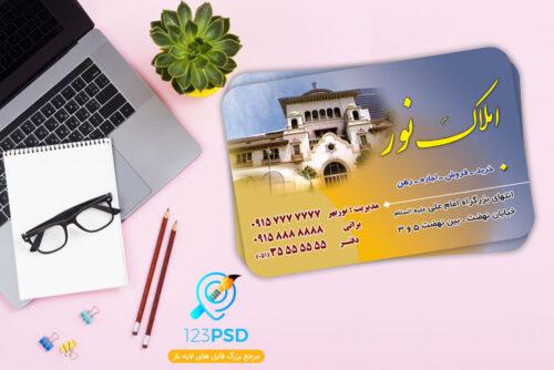کارت ویزیت مشاور املاک کد 2906