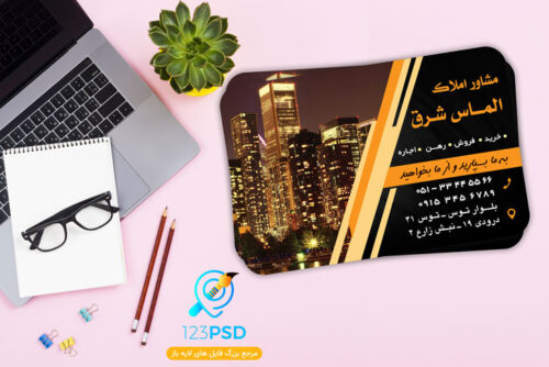 کارت ویزیت مشاور املاک کد 2940