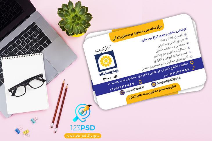 کارت ویزیت مرکز تخصصی مشاوره بیمه