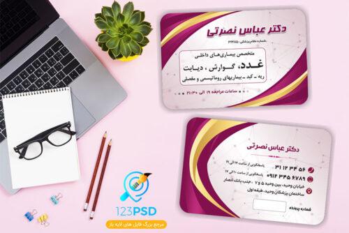 کارت ویزیت متخصص بیماری های داخلی