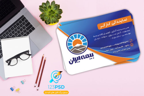 کارت ویزیت بیمه ایران نمایندگی کارگر