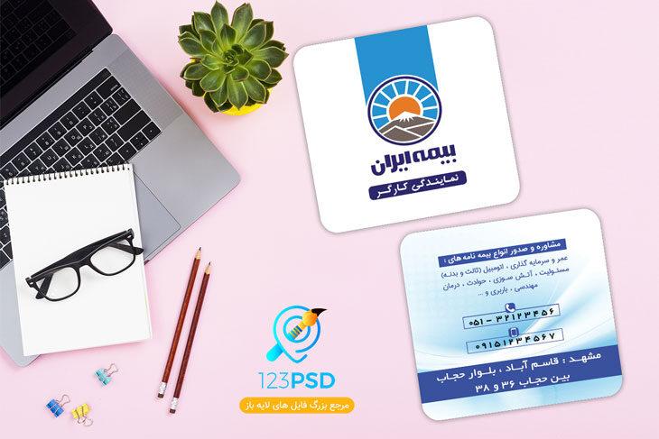 کارت ویزیت بیمه با کیفیت