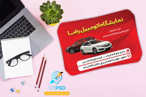 کارت ویزیت نمایشگاه اتومبیل رضا