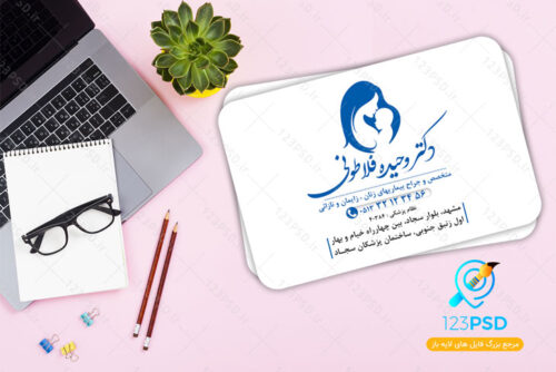 طرح لایه باز کارت ویزیت متخصص زنان