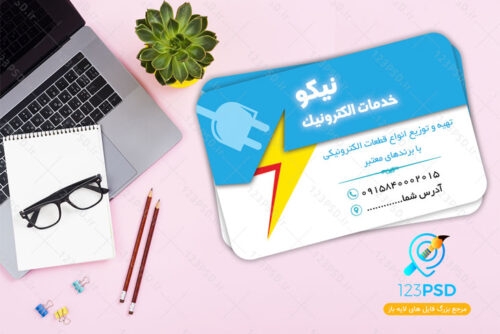 کارت ویزیت خدمات الکترونیک